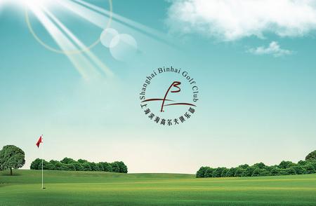 上海滨海高尔夫俱乐部vi设计
